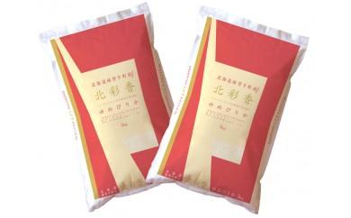 B-1 妹背牛産【北彩香(ゆめぴりか)】玄米11kg