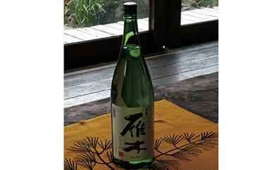 AD01 【純米吟醸】雁木<みずのわ>1.8リットル【11000pt】