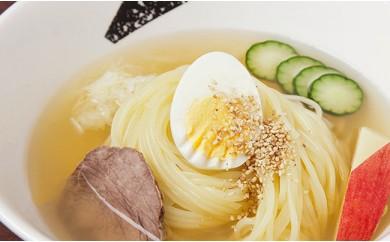 HMG048 【安比高原】こだわり冷麺セット