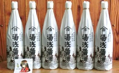 [№5745-0290]醤油(湯浅醤油再仕込)1800ml×6本とゆあさ姫シール