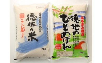 29D-083 徳地のひとめぼれと徳佐のこしひかり 食べ比べセット【10,000pt】