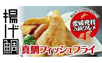 【C33】揚げ鯛