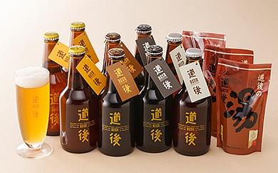【C36】<水口酒造>道後ビール9本セット