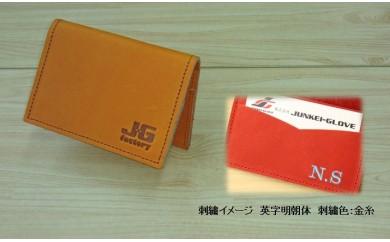 A-12 名刺ケース・パスケース・カードケース(キャロット)