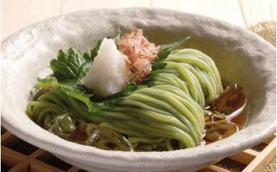 A29150 おおいた自慢のかぼす麺(ゆず胡椒、かぼす七味付き)・通