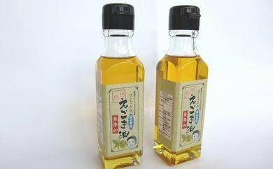 嬉野市産「焙煎えごま油」105g×2本