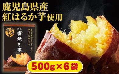 A-34 * しっとり甘~い!* 鹿児島県産紅はるか(冷凍)焼き芋3kg