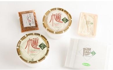 HMG071 【ふうせつ花】豆腐・湯波・南蛮味噌セット