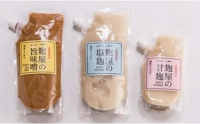 HMG041 麹屋の無添加調味料塩麹・甘麹・旨味噌セット