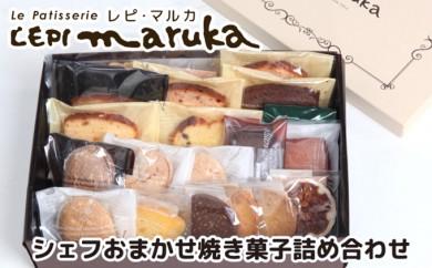 [№5745-0312]≪レピマルカ≫ シェフおまかせ焼き菓子詰め合わせ