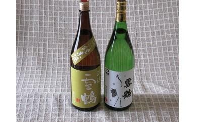 【A‐39】雪鶴 純米吟醸と純米酒