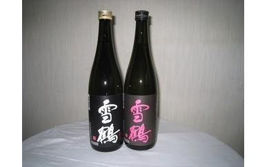 【A‐44】雪鶴ブラックシリーズ 地酒セット