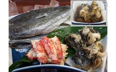 CA-26002 【北海道根室産】 魚介類詰合せ(灯台つぶ、花咲がに、こまい)[330454]