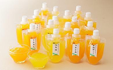 【C34】<オレンジフーズ>ちゅうちゅうゼリー16本セット(4種詰合せ)
