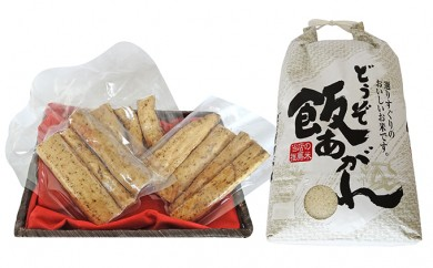 [№5731-0102]道の駅いかりがせき 津軽のお米5kgと自然薯500gのセット