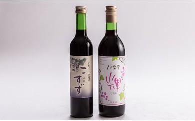 HMG066 八幡平ワイン『輝』&山葡萄果汁『こすず』セット