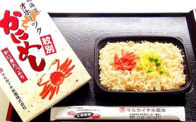 10-19 かにめし(4食)