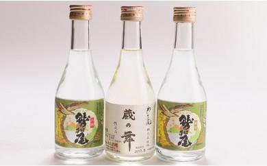 HMG023 【日本酒】 地酒・わしの尾 ~語りつくせぬ味わい~ 3本セット