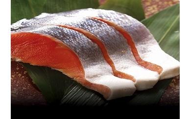 CA-49001 紅鮭・時鮭切身セット[173904]