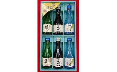 B-83【夏のおすすめギフト】冷酒3種飲み比べセット