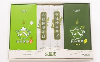 HMG060 【無農薬栽培】杜仲茶・杜仲茶そばギフト