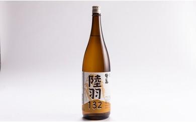 HMG018 【日本酒】 地酒・わしの尾 宮沢賢治が愛しんだお米から生まれた純米酒