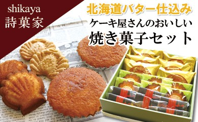 CA-35002 最東端の焼菓子セット[174001]