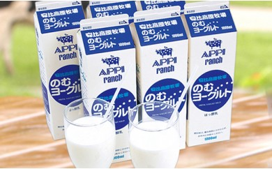 HMG046 【安比高原】牧場の飲むヨーグルトセット