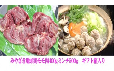 MJ-6903_都城産みやざき地頭鶏 モモ肉・ミンチセット(ギフト箱入り)