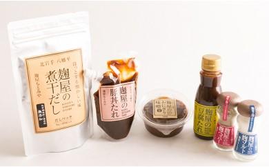 HMG045 麹屋のタレ・だし・塩・胡椒セット
