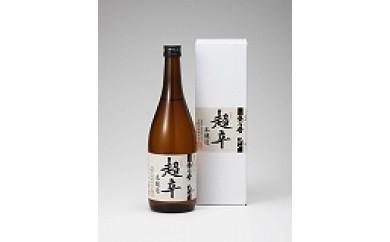 【A10】久米の井 本醸造 超辛