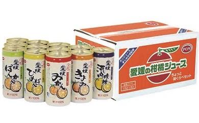 【A8】ポン愛媛の柑橘ジュースちょっと味比べセット
