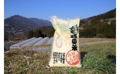 T-7.棚田米&碁石茶せんべいセット
