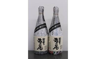 A197 純米吟醸 無濾過原酒 河北町の亀の尾(720ml×2本)