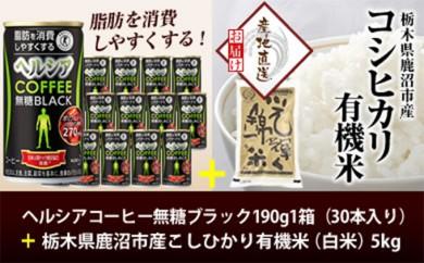 [№5840-1326]鹿沼産有機米5kg+花王ヘルシアコーヒー無糖ブラック190g(30本入)【特定保健用食品】セット