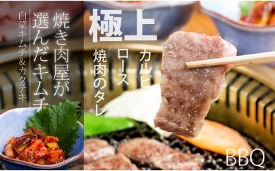 D-31 森山牧場産極上焼き肉(800g)&キムチ(2種類)セット
