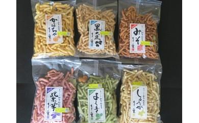 A-046 ★無添加、無着色★まぼろしの野菜かりんとう(6袋)