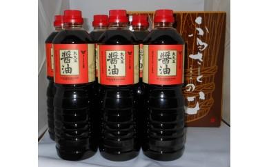 65 丸大豆仕込み醤油(1L×6本)