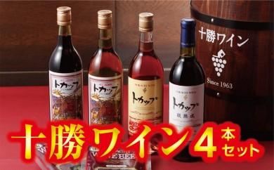 A01-2 「十勝ワイン」 トカップ4本セット