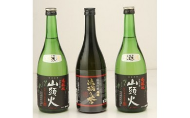 29D-081  「鴻城の誉」・「山頭火」飲み比べセット【10,000pt】