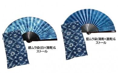 武州正藍染Ⓡ鹿革製京扇子(柄地)&ストールセット