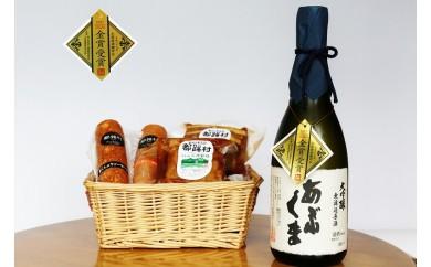 B-8 【全国新酒鑑評会金賞受賞!】日本酒「あぶくま」金賞受賞酒セット