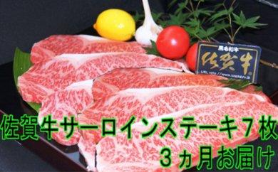L-004 丸宗:★大統領おもてなし★佐賀牛サーロインステーキ7枚 3カ月定期便