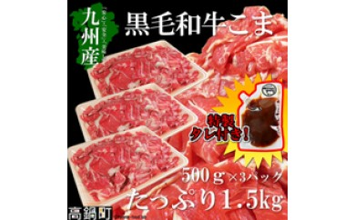 067_tf <黒毛和牛こま1.5kg+タレセット>平成30年5月末迄に順次出荷