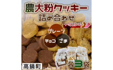 054_sk <農大粉クッキーの詰め合わせ>1か月以内に順次出荷