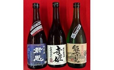 C-10 酒処鹿島の純米酒3本セット(幸姫・能古見・君恩)