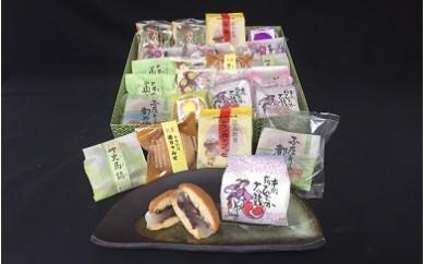 当店自慢の「串間銘菓詰め合わせセット」 A-22