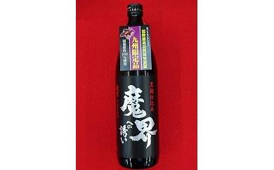A-14 鹿島の焼酎『魔界への誘い』綾紫 900ml