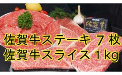 J-008 丸宗:★大統領おもてなし★佐賀牛ステーキ7枚、佐賀牛スライス1kg
