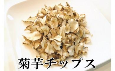 [№5910-0059]菊芋チップス50g×6【和歌山産】